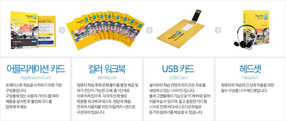 어플리케이션 카드, 컬러 워크북, USB카드, 헤드셋